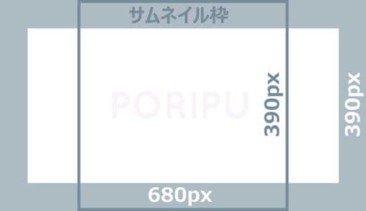 SANGOアイキャッチ画像の推奨サイズ