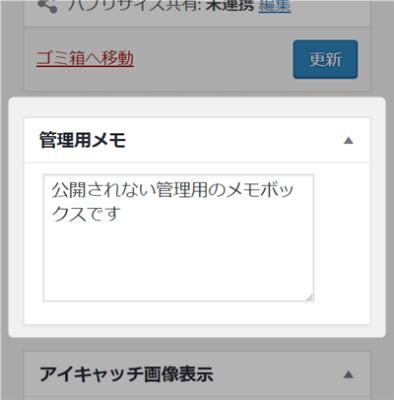 ポリプの管理画面用メモボックス