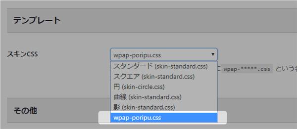 wpapr2デザインの対応