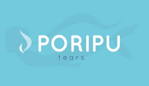 "PORIPUアフィリエイト強化版""tears""について"