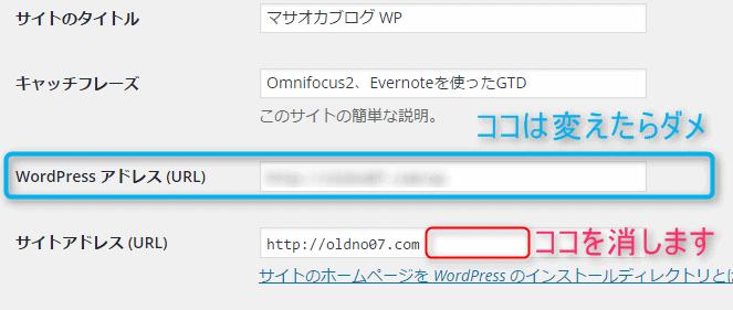 Wordpressのアドレスを変更する
