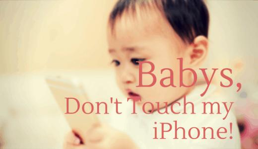 iPhone画面タッチの無効化、子供のいたずらを防止する方法