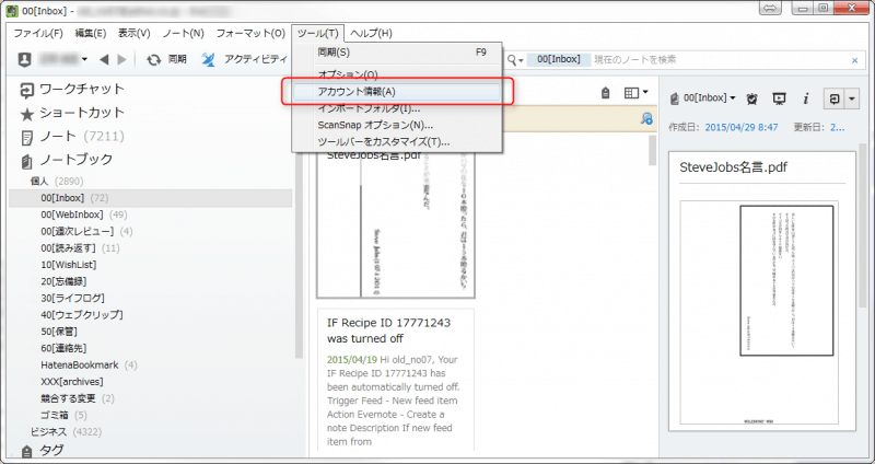 Evernoteの転送用アドレスを確認