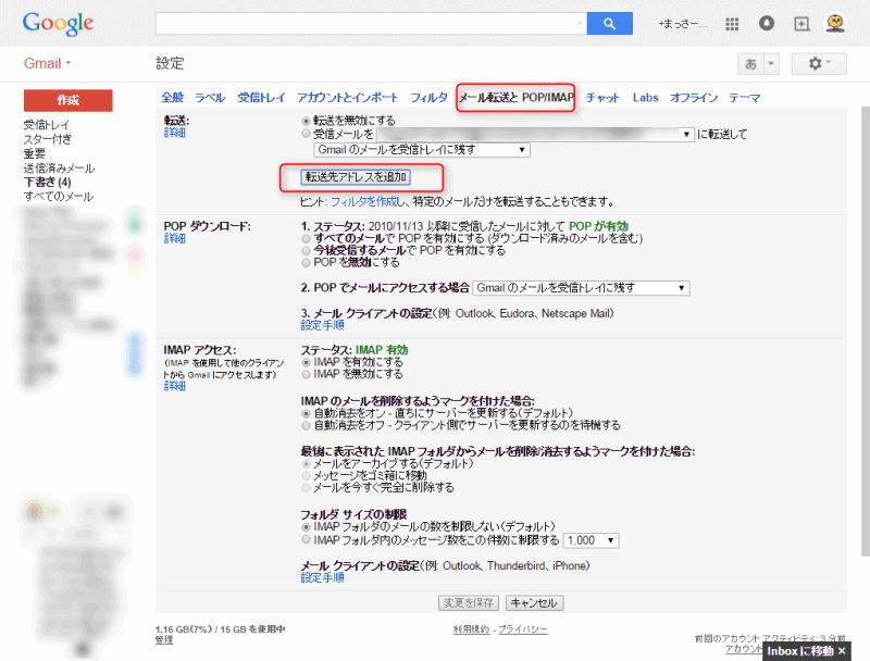 Gmailへ転送アドレスを追加