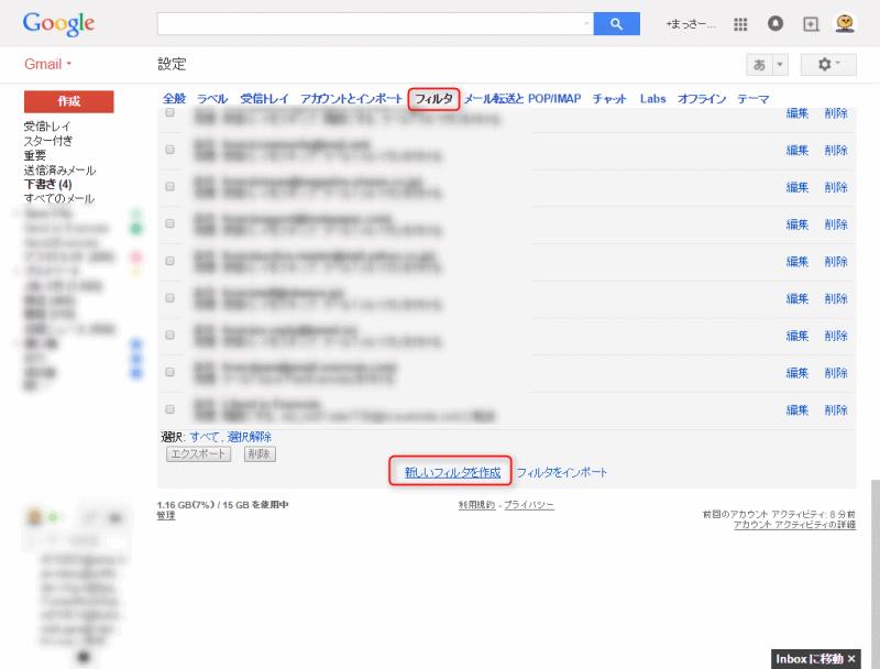 Gmailのフィルタを作成するその1