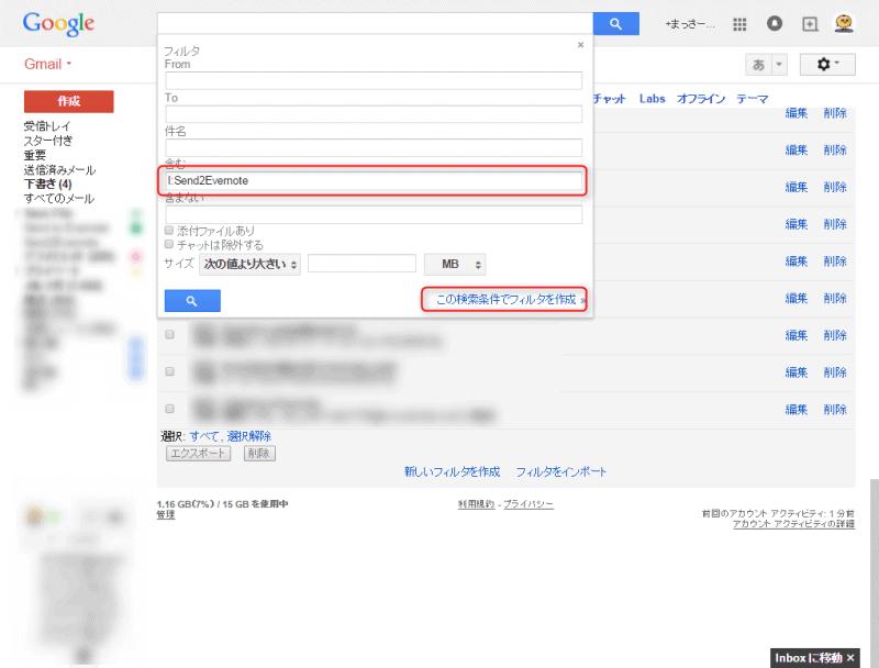 Gmailのフィルタを作成するその2