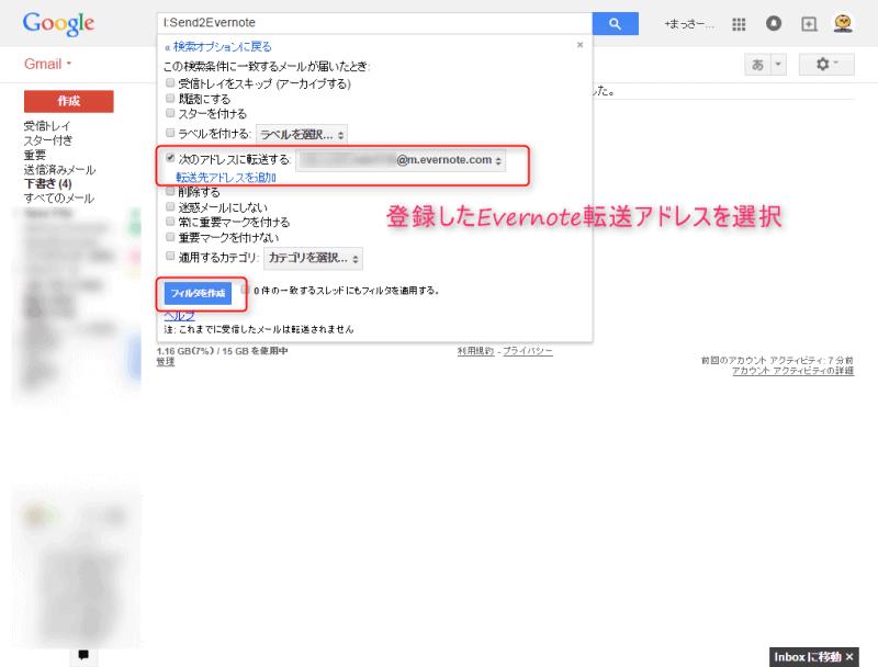 Gmailのフィルタを作成するその3