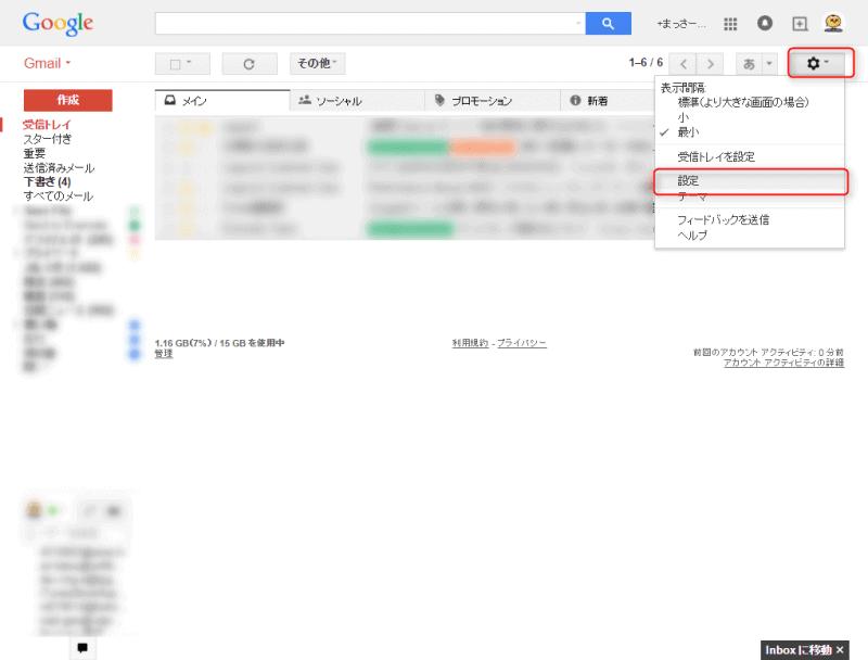 Evrnote転送用Gmailラベルの作り方その1