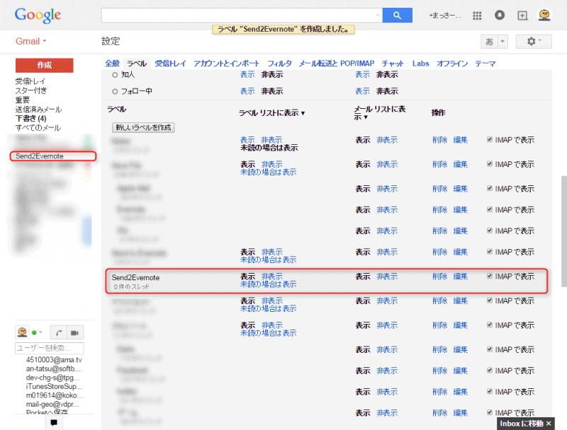 Evrnote転送用Gmailラベルの作り方その4
