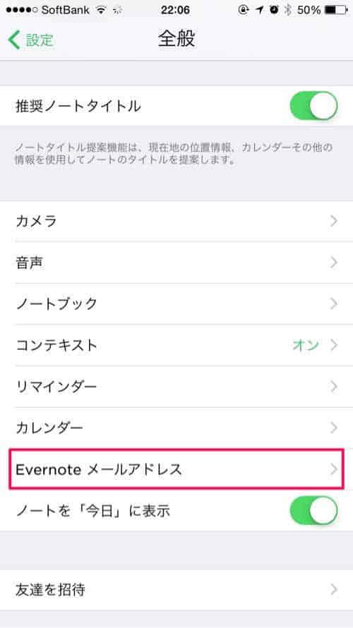 iPhone版Evernoteで転送用メールアドレスを確認する