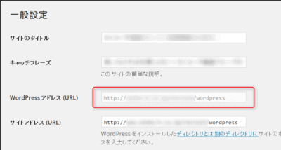 Wordpressのサイトアドレス