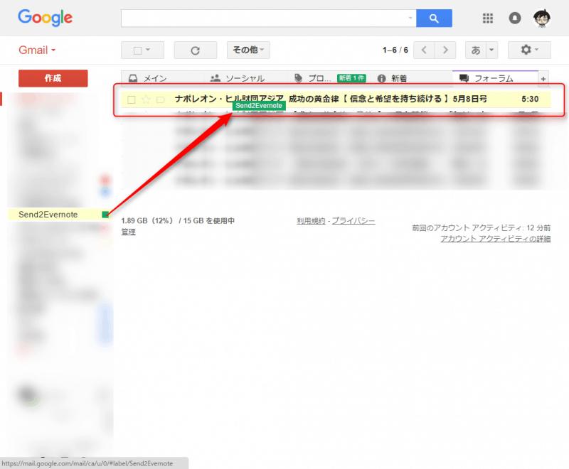 Gmailラベルをドラックアンドドロップする