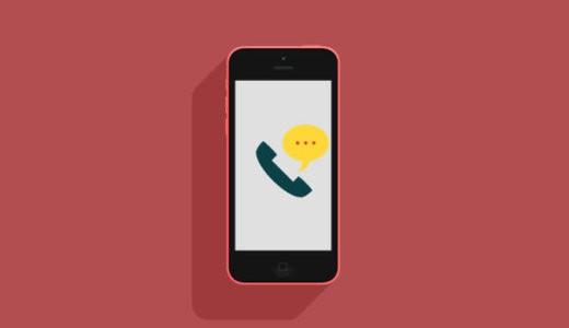 iPhoneに電話しても繋がらない・かからないときの対処方法