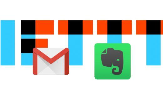 【改訂版】EvernoteべーシックにGmailのメールを2秒で転送する方法