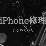 iPhoneの修理方法をまとめてみた