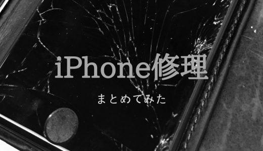 【保存版】iPhoneはどうやって修理する?かかる費用と作業手順を優しく解説