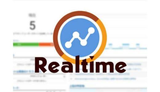 AnalyticsPMはGoogleアナリティクスのチェックをする神アプリ