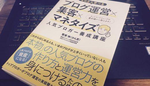 成果を出す記事の書き方が学べる本「ブログ運営×集客×マネタイズ」