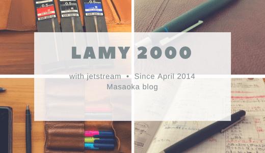 多色ボールの傑作LAMY2000の魅力を語ろう