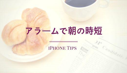 iPhoneのアラーム設定を少し変えて朝の時間を有意義に使う時短テク