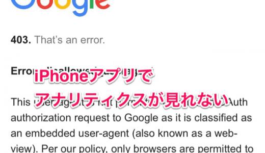 GoogleアナリティクスのiPhoneアプリがログイン出来ない理由がわかった