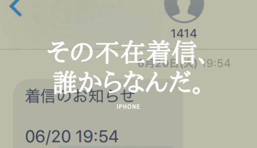 カンタン!iPhoneの不在着信のメッセージ通知で名前を知る方法