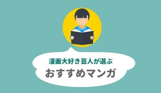 マンガ大好き芸人のオススメ漫画34選【アメトーク】