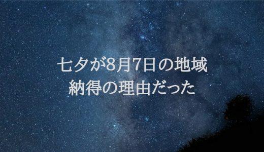 七夕を8月7日にやる地域があるのはなぜ?理由に納得