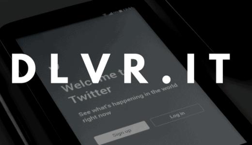ブログ更新効率化!時間指定してSNS投稿できる「dlvr.it」
