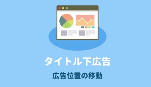 SANGOのタイトル下広告の位置を変更する方法