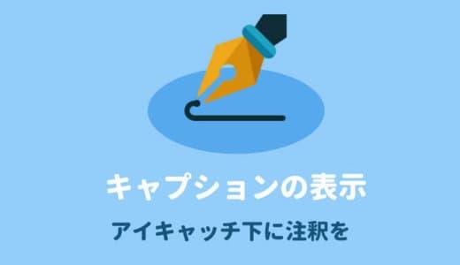 【SANGOカスタマイズ】アイキャッチにキャプションを表示する【商用画像向け】