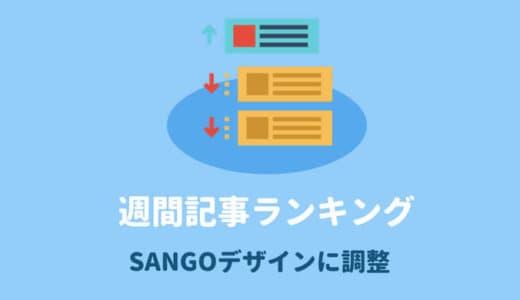 【SANGOカスタマイズ】週間人気記事ランキングをスマートに表示する【WordpressPopularPost】