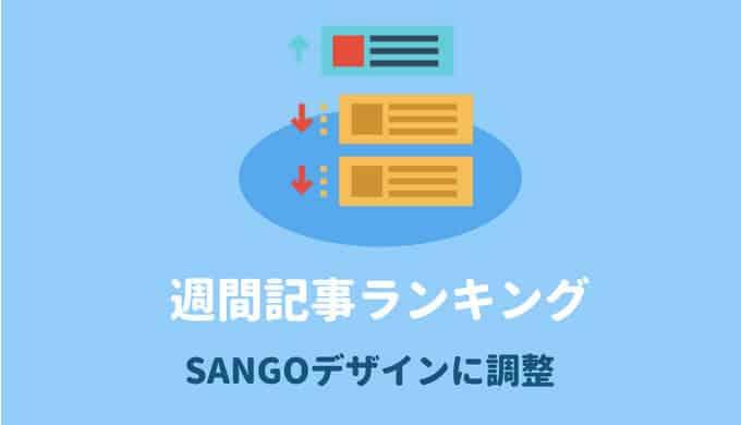 SANGOの週間人気記事ランキングのデザインを調整