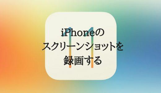 iPhoneのスクショを動画で撮る方法(画面キャプチャ)
