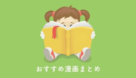 大人が夢中になる漫画おすすめ40選【完結】