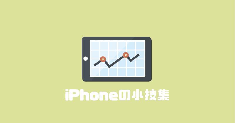 iPhoneの小技集