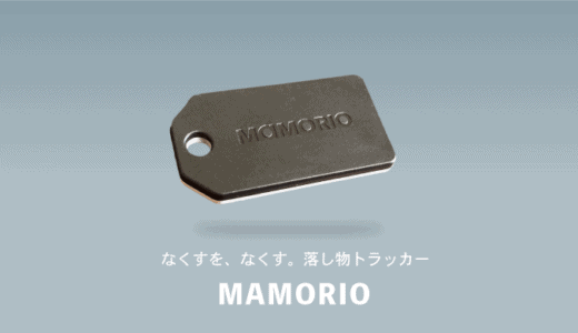 MAMORIOは使えない?世界最小の落とし物トラッカーをレビュー