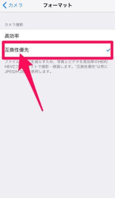 iPhoneの写真がアプリで表示されないときはHEIFの設定を変える