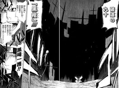 破道の九十黒棺