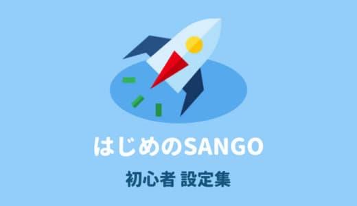 SANGOのカスタマイズまとめ!一番最初にやる設定集