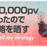雑記ブログのPVアップ戦略