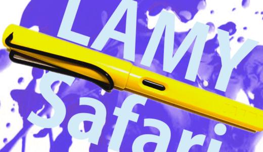 LAMYサファリは万年筆入門〜初級者におすすめしたい一本