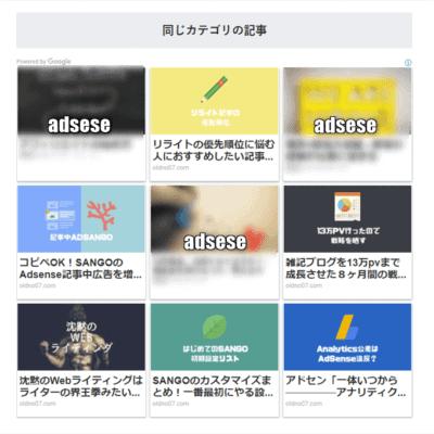 AdSense関連コンテンツのSANGO風デザイン