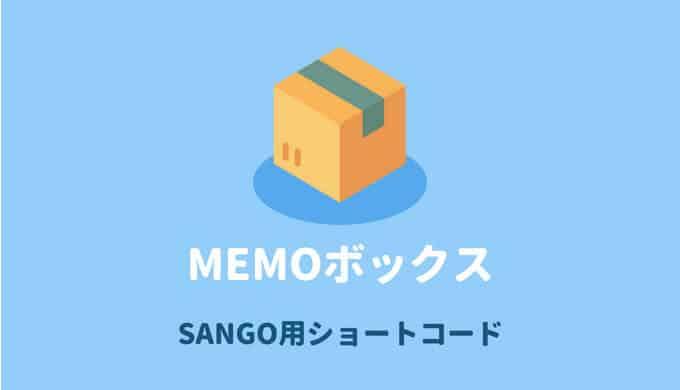 SANGOカスタマイズ追加メモボックス