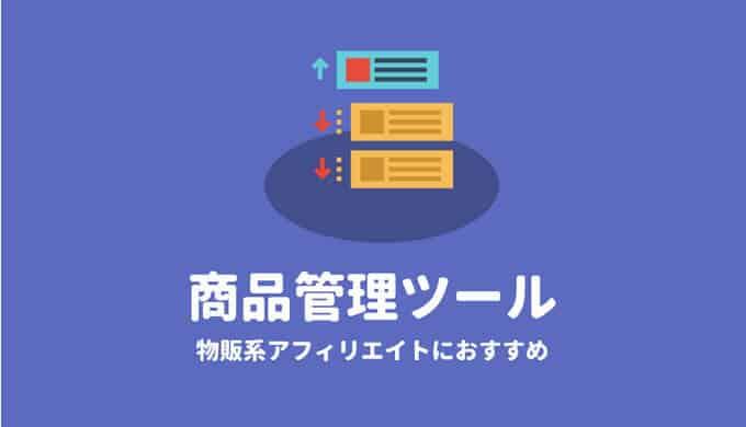 リンカーアマゾン楽天商品管理ツール