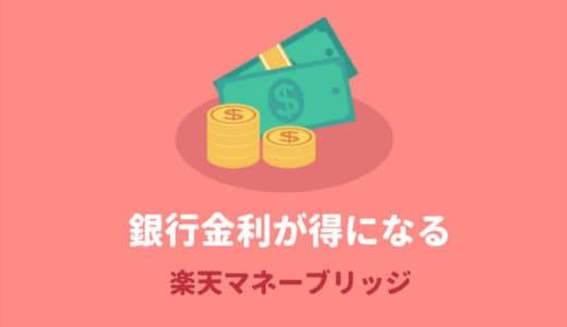 楽天銀行のメリットは金利!メインバンクにするべき理由