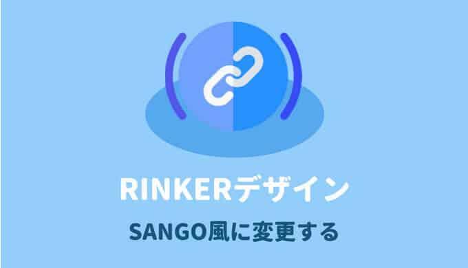SANGOのリンカ-カスタマイズ