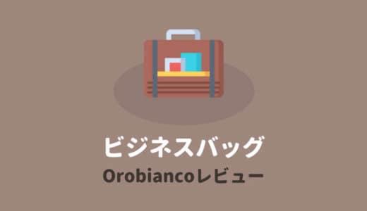 【レビュー】オロビアンコのビジネスバックを2年使い続ける理由