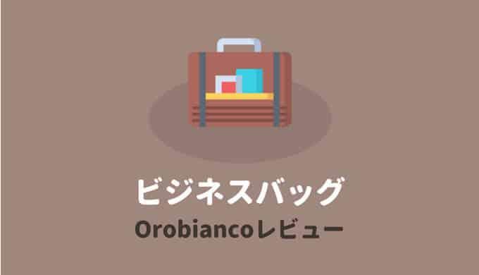 Orobiancoビジネスバッグのレビュー