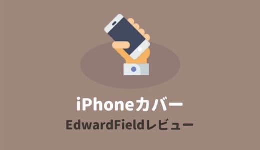 超薄の本革がおしゃれ!手帳型iPhoneカバーEdwardFieldを10ヶ月使ってみた